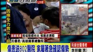 [東森新聞]最新》傷患送802醫院 家屬著急確認傷勢