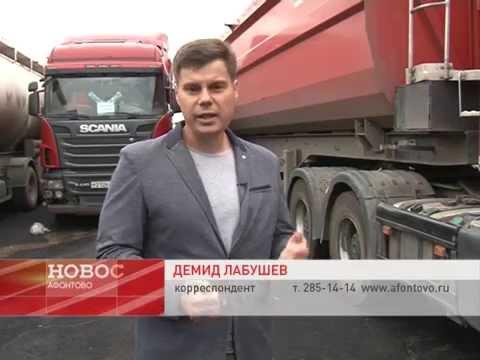 Платные дороги для большегрузов. Репортаж Демида Лабушева