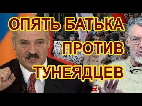 Поддержка Лукашенко падает в Беларуси. Артемий Троицкий