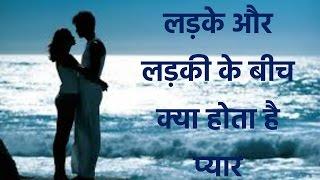 Download ladka aur ladki ke beech kya hota hai pyaar लड़के और लड़की के बीच क्या होता है प्यार 3Gp Mp4