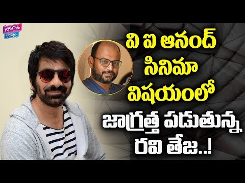 Ravi Teja Taking Care On His UpComing Project | Vi Anand | Tollywood | YOYO Cine Talkies