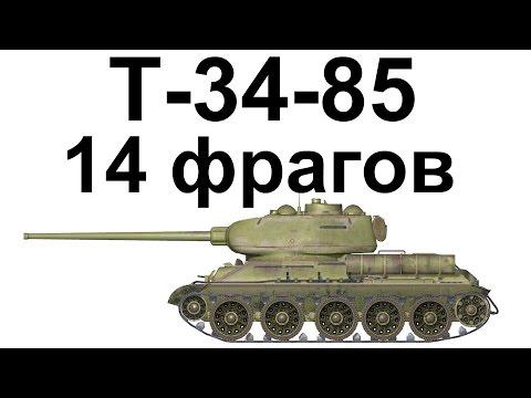 Т-34-85. 14 фрагов. Один против семерых. Куча урона и медалек.