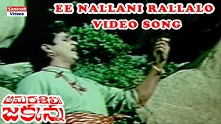 Ee Nallani Rallalo Video Song || Amara Silpi Jakkana Movie || ANR, Saroja Devi, Haranath