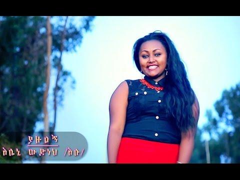 Eleni Wudneh - Yazulgn - New Ethiopian Music 2017
