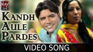 Kandh Aule Pardes Balkar Ankhila Manjinder Gulshan Hoor Pari New Punjabi Song NAV Punjabi