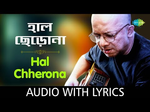 Haal Chherona Bondhu with lyrics | Kabir Suman | Sumaner Gaan Tomake Chai | HD Song