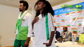 Ethiopian Olympic Athletic Team Gets It's First Ever Custom Designed Olympic Clothing - July 2016