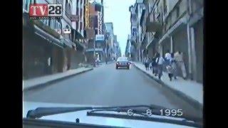 1995 Yılı Giresun Gazi Caddesi Görüntüleri