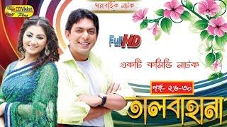 Talbahana Episode (26-30)   Dharabahik Natok   Chanchal Chowdhury, Shoshi, Amirul   CD Vision