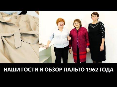 Наши гости из Крыма и обзор пальто 1962 года Обзор платья и пальто без выкройки по урокам канала