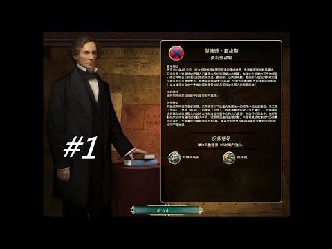 【浩仁實況】文明5:美麗新世界(Civilization V: Brave New World)美國南北戰爭 #1 戰爭爆發,連失兩城