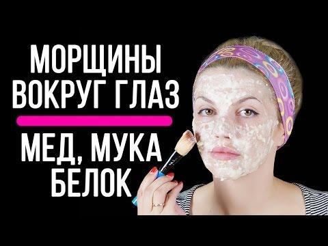Убрать морщины вокруг глаз (мед, белок, мука)