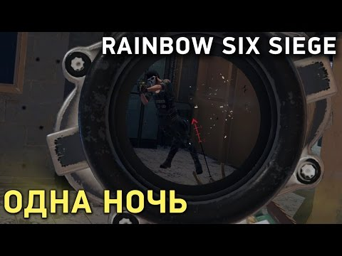 Rainbow Six Siege. Одна ночь
