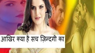 आखिर क्या है सच ज़रीन खान की ज़िन्दगी का । Zareen Khan Biography Life History