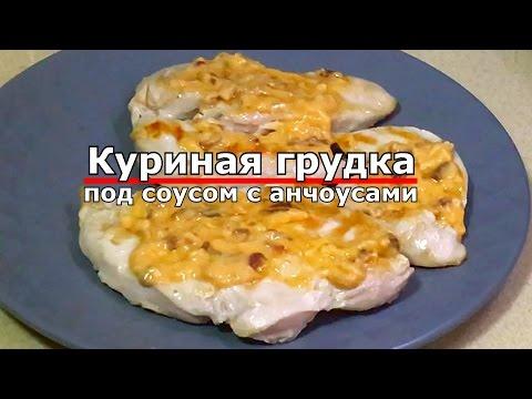 Куриная грудка под соусом с анчоусами