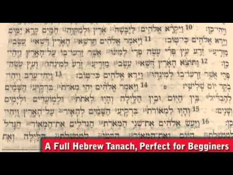 A Reader's Hebrew Bible (a Review)