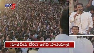 నూజివీడు చేరిన జగన్ పాదయాత్ర..! | YS Jagan Speech At Praja Sankalpa Yatra | Krishna Dist