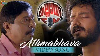Kallai FM | Athmabhava Song | Sreenivasan | Sachin Balu | Official