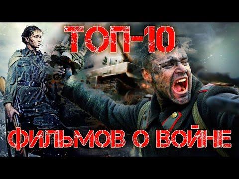 Новые фильмы 2017 года список про войну русские