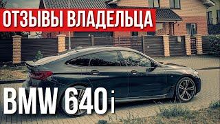 BMW 6 Series 2019. ОТЗЫВЫ ВЛАДЕЛЬЦА 640i xDrive