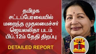 Jayalalithaa's portrait to be unveiled in TN assembly on Feb 12 | Detailed Report