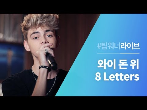 #Team워너 Live : 와이 돈 위 (Why Don't We) - 8 Letters Mp3