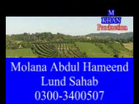 Molana Abdul Hameed Lund Sahab #...full Taqreer New video