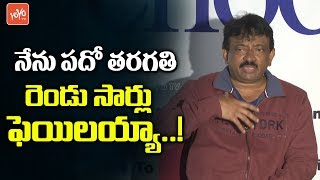 Ram Gopal Varma Fantastic Speech at RGV Unschool Press Meet