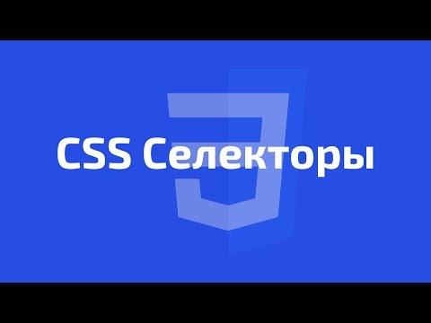 Все CSS селекторы в одном уроке