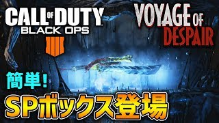 ?BO4????????????????????????????VOYAGE OF DESPAIR ???????