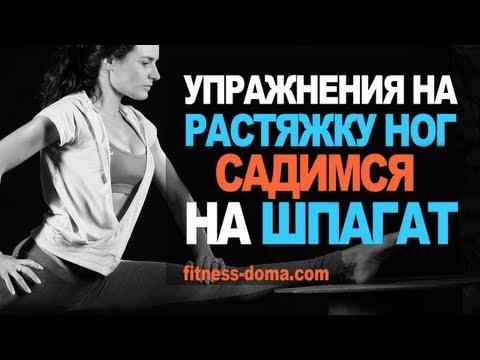 Видео как сесть на шпагат