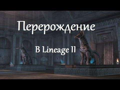 Lineage 2 прохождение 4 эпик квеста