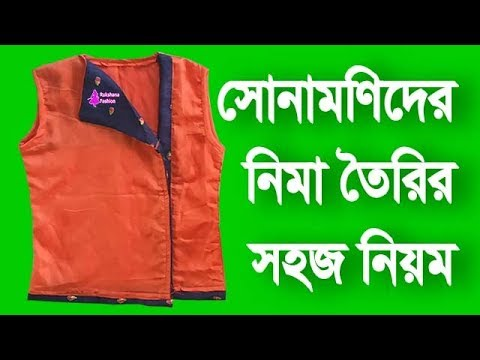 Nima cutting and stitching bangla |  Baby Jhabla design 2018