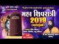 મહા શિવરાત્રી ૨૦૧૯ - મીનીકુંભ - જુનાગઢ || Maha Shivratri 2019 - Junagadh.