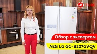 Видеообзор холодильника LG GC-B207GVQV Side by Side (B207GAQV) с экспертом М Видео