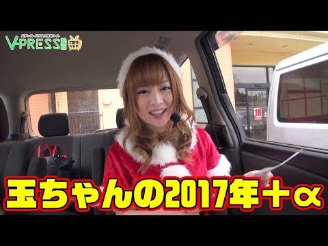パチスロ【インタビュー】玉ちゃんの2017年+α