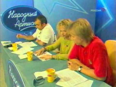 """Проект """"Народный артист"""" 2003г. Кастинги"""