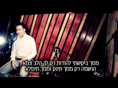 אלעד שער תפילת הזמר קריוקי
