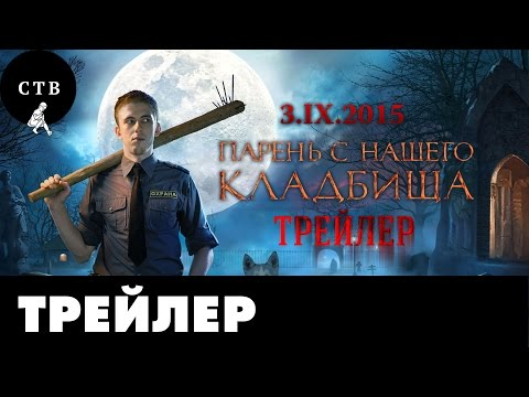 ПАРЕНЬ С НАШЕГО КЛАДБИЩА. Трейлер 2015.