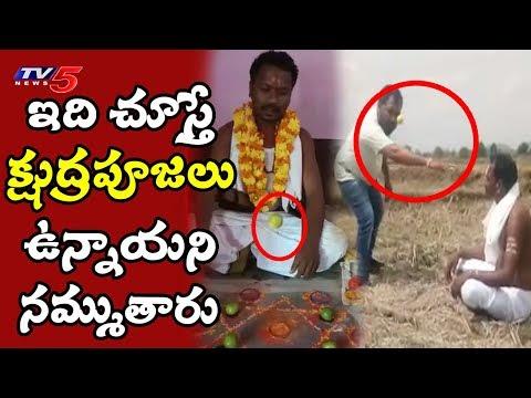 క్షుద్రపూజల కలకలం..! | Black Magic At Yerravaripalem, Tirupati | TV5 News
