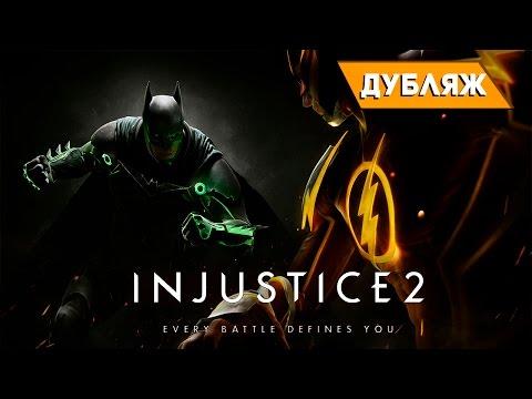 E3 2016 [Дубляж] Injustice 2 - Анонсирующий трейлер | RUS
