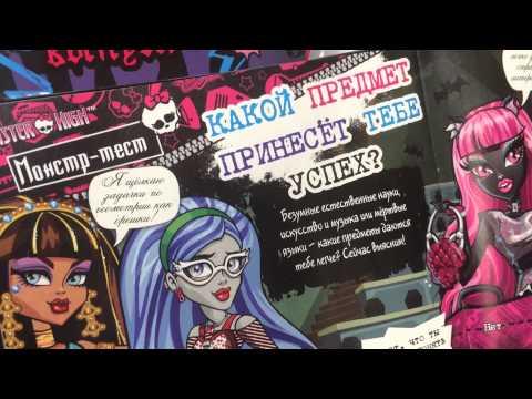 [ЖУРНАЛ МХ] Обзор Журналов Monster High. ОКТЯБРЬ 2014 + Конкурс ★MGM★