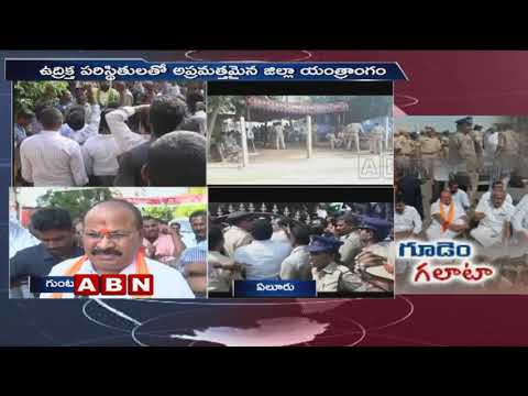 Issues flare up between TDP and BJP at Tadepalligudem | Ex-MLA and ZP Chairman House held