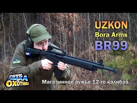 Uzkon Bora Arms BR99. Ружье в виде М16