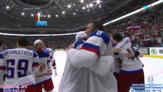 Хоккей. Россия - Чемпион Мира 2014! / Hockey. Russia - World Champion 2014!