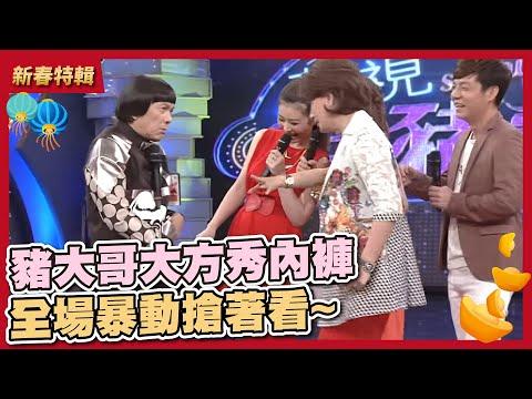 1008華視天王豬哥秀-現代嘉慶君第37集