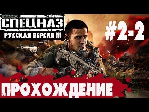 Прохождения игр для PS3 - SOCOM :  СПЕЦНАЗ  (2-2).