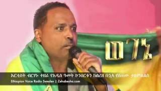 Berhanu Tezera  speaks out about canceled Sweden concert