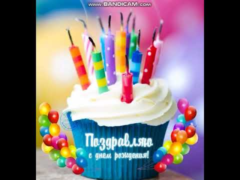 Поздравления под музыку на день рождения 174