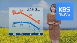 [날씨] 오전까지 비…서울 한낮 26도 / KBS뉴스(News)